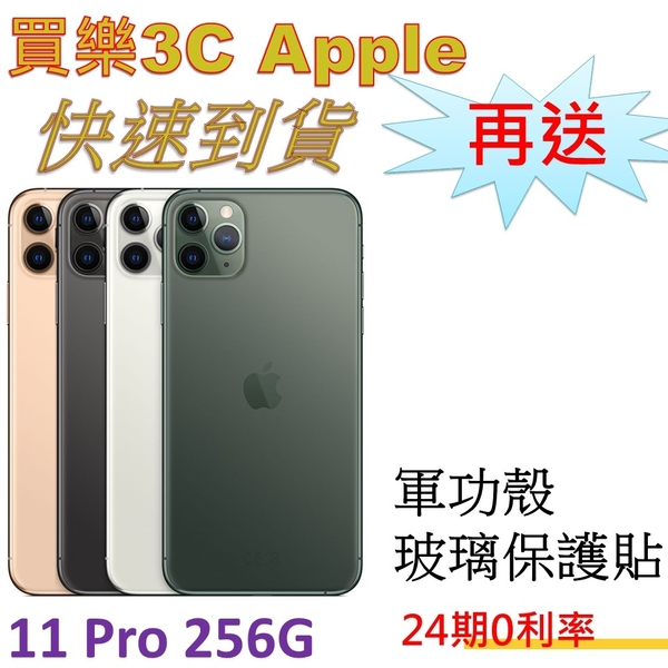 Apple iPhone 11 Pro 手機 256G,送 軍功殼+玻璃保護貼,24期0利率 A2215