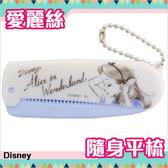 迪士尼公主 隨身平梳 梳子 愛麗絲 Disney 日本正版 該該貝比日本精品 ☆