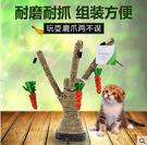 樹杈型立柱貓抓板逗貓磨爪玩具Eb4315『小美日記』