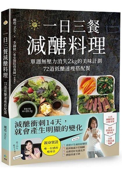 一日三餐減醣料理:單週無壓力消失2kg的美味計劃,72道低醣速瘦搭配餐
