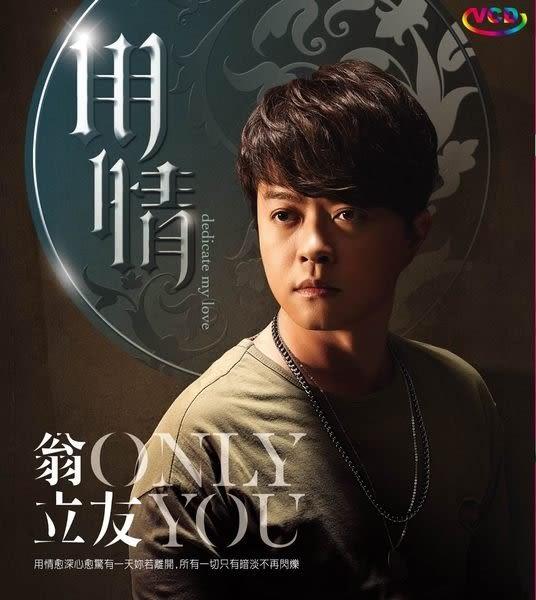 翁立友 用情 VCD (購潮8)