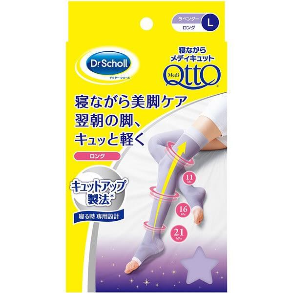 Dr.Scholl 爽健QTTO睡眠專用機能美腿襪 長統型 L (薰衣草色)