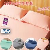 《 枕套2件》100%防水 吸濕排汗 枕套保潔墊 MIT台灣製造【粉橘】