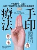 (二手書)圖解手印療法:平衡體內5元素,你的手指就是自己最強的健康調節器