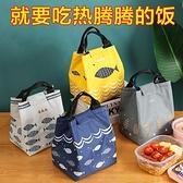 便當包 飯盒包手提女包鋁箔加厚手拎便當包飯盒袋便當盒帶飯帆布保溫袋子 夢藝家