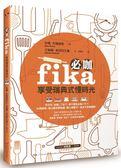 (二手書)必咖 fika:享受瑞典式慢時光