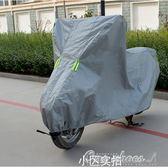 車罩 踏板機車車罩機車電瓶罩防曬防雨罩加厚布125車防雪防塵套罩 艾莎嚴選