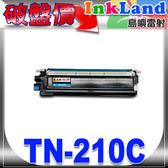 Brother TN-210 C 藍色相容碳粉匣 【適用】9010CN/9020CN/9120CN/9320CW /另有TN210BK/TN210M/TN210Y