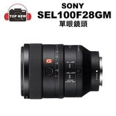 (贈飛機頸枕) SONY 索尼 單眼鏡頭 SEL100F28GM FE100mm F2.8 STF GM OSS 鏡頭 公司貨 台南上新