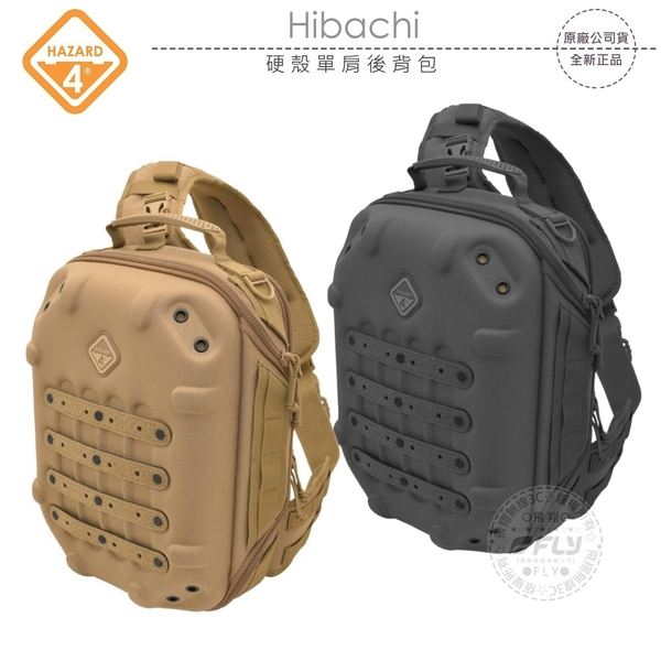 《飛翔無線3C》HAZARD 4 Hibachi 硬殼單肩後背包│公司貨│旅行出遊包 輕便都會包 野外登山包