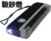 DL 01 迷你攜便式LED 紫光燈鑑定偽鈔驗鈔機