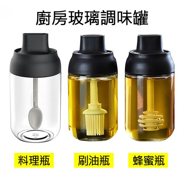 廚房玻璃調味罐 玻璃罐 料理瓶 料理用具 油 鹽 帶勺蓋 防潮 防蟲 3款 【正心堂】