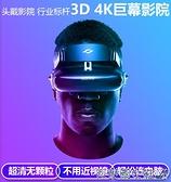 VR眼鏡一體機 GOOVIS酷睿視 高清頭戴3D影院非VR眼鏡一體機裸眼3D顯示器無人機 紓困振興 快速出貨