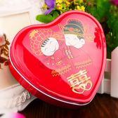 3個裝 結婚慶用品馬口鐵喜糖盒子心形糖果盒【步行者戶外生活館】