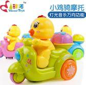電動玩具男孩寶寶公雞車女孩嬰兒童益智萬向帶音樂發光6-12個月 igo 薔薇時尚