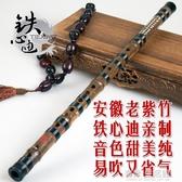 鐵心迪笛子竹笛專業演奏樂器一節紫竹笛成人考級橫笛初學院校AQ 有緣生活館