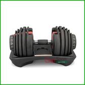 快速調整型啞鈴24公斤(24kg/52.5磅/52LB可調式啞鈴/15段重量/重訓/舉重/槓片/槓鈴/組合式啞鈴)