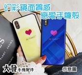 iPhone 6 6S Plus 幻彩質感 愛戀鏡面手機殼 彩虹糖果折射質感 鋼化玻璃 全包軟邊硬殼 手機殼
