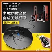 音頻接收器 B1音響藍芽接收器轉老式音箱功放無線音頻適配器 樂芙美鞋