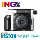 【贈10張底片】Fujifilm instax wide 300 寬幅 拍立得相機 恆昶公司貨 寬版 拍立得 富士 wide300
