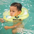 嬰兒游泳圈可分離式新生兒脖圈寶寶戲水玩具【創世紀生活館】