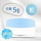 建國面霜罐分裝小空瓶-5g(藍蓋)-1000入[24659]