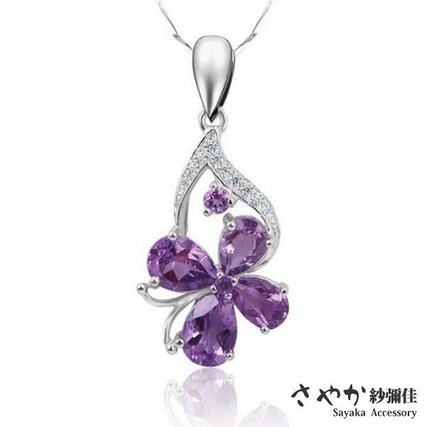 【Sayaka紗彌佳】925純銀神秘夢境四葉草紫鑽造型項鍊 -白金色