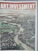 【書寶二手書T1/雜誌期刊_ZHH】典藏投資_47期_再會了!現代主義等