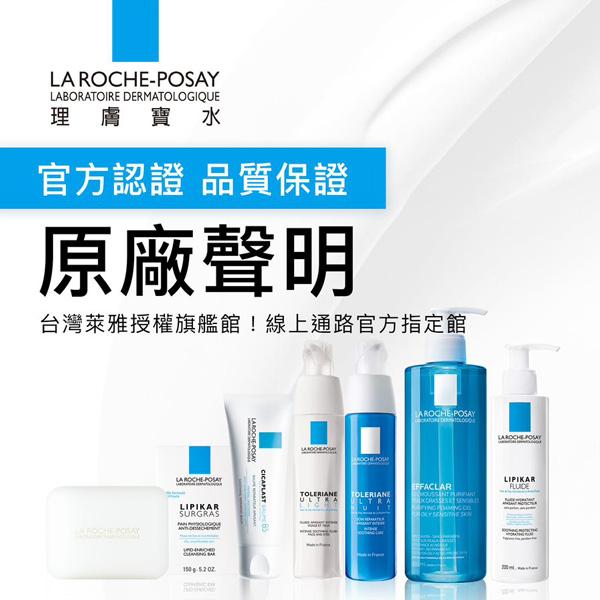 理膚寶水  青春潔膚凝膠400ml 清潔控油組 溫和控油