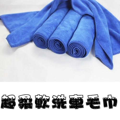超柔 加厚超細纖維 吸水毛巾 擦車巾 洗車布 美容 抹布 清潔布 海綿 30*70 沂軒精品 A0312