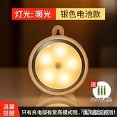 無線人體自動感應LED小夜燈可充電池式聲控衣櫃家用樓道過道台燈ATF 探索先鋒