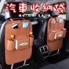 汽車收納袋-椅背座椅多功能置物袋汽車用品8色73pp113【時尚巴黎】