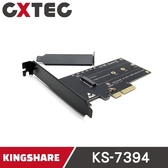 KINGSHARE 金勝 M.2 PCI-E 專業款SSD固態硬碟轉接卡 NGFF PCIE NVMe【KS-7394】