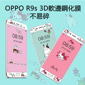 【24小時出貨】3D曲面 保護貼 OPPO R9S PLUS 玻璃貼 不碎邊 鋼化膜 彩繪 滿版 卡通貼 防爆 防刮 彩膜
