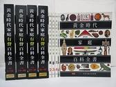 【書寶二手書T2/科學_D5S】黃金時代家庭有聲百科全書_1~5冊+60光碟合售