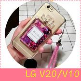 【萌萌噠】LG V10 / V20  新款 創意流沙香水瓶保護殼 水鑽閃粉亮片 矽膠軟殼 手機殼 附掛繩