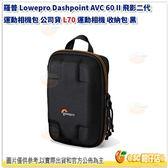 羅普 Lowepro Dashpoint AVC 60 II 飛影 運動相機包 公司貨 L70 運動相機 收納包 黑