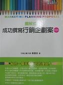 【書寶二手書T9/行銷_GBS】成功撰寫行銷企劃案 _戴國良