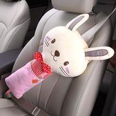 汽車安全帶護肩套抱枕可愛卡通兒童保險帶創意保護套車內裝飾用品  可然精品