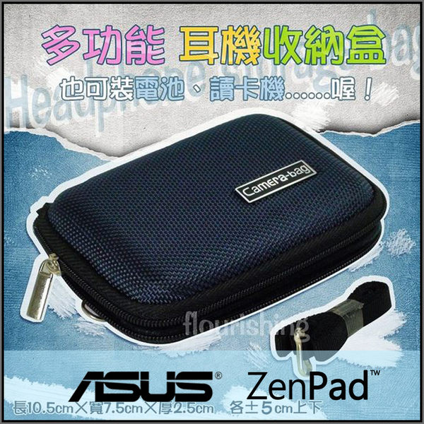 ★多功能耳機收納盒/硬殼/保護盒/攜帶收納盒/傳輸線收納/ASUS ZenPad 8.0 Z380KL/ZenPad 10 Z300CL