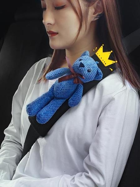 汽車護肩 安全帶護肩套創意個性柔軟加長可愛卡通一對汽車保險帶肩帶護【快速出貨八折鉅惠】