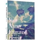 刻在你心底的名字:劇本原創小說