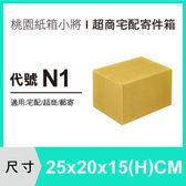 超商紙箱【25X20X15 CM】【30入】宅配紙箱 紙箱 包裝紙箱