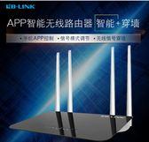 必聯B-LINK無線路由器家用穿墻王光纖高速中繼智慧wifi信號放大器 小宅女大購物