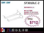 PK 廚浴 館 店面DAY DAY 日日不鏽鋼廚房 ST3010LC 2 雙排高腳杯架大