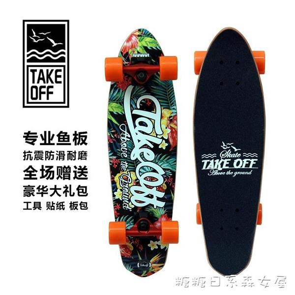 滑板-TAKE OFF刷街小魚板 大魚板 四輪專業極限滑板 成人代步魚板新品 糖糖日繫