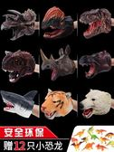 玩偶 動物手套手偶玩具軟膠恐龍爪子仿真三角霸王龍玩偶兒童互動鯊魚牛 俏女孩
