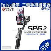 Feiyu 飛宇 SPG2 三軸手持穩定器 三軸穩定器 橫滾可控360度 IP67防水 穩定器 公司貨 可傑
