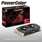 【免運費-限量】PowerColor 撼訊 AXRX580 8GBD5-DHD/OC 顯示卡 紅龍版 RX580 8G