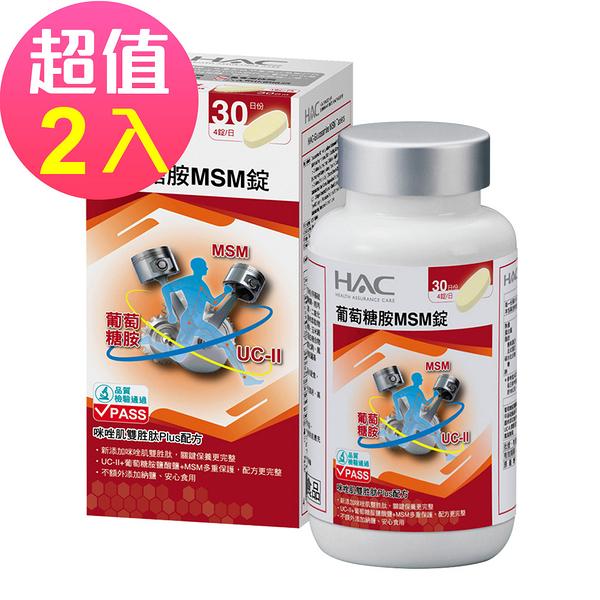 【永信HAC】葡萄糖胺MSM錠x2瓶(120粒/瓶)